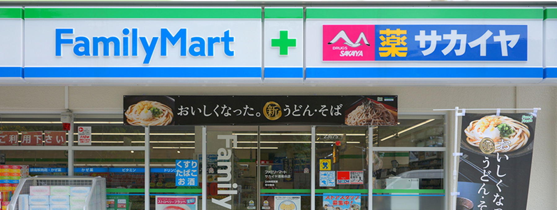 店舗情報 コンビニ・サカイヤ